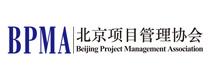 北京项目管理协会