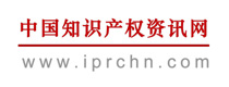 中国知识产权资讯网