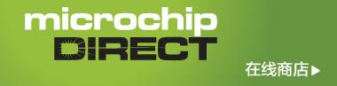 microchip DERECT  在线商店