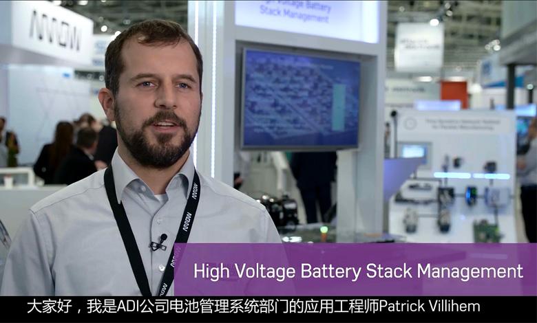 高压电池堆栈管理