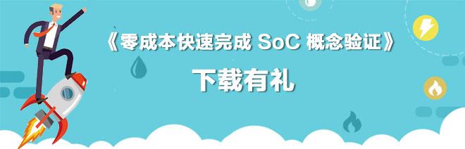 《零成本快速完成 SoC 概念验证》,有奖下载