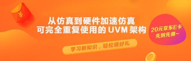 从仿真到硬件加速仿真 — 可完全重复使用的 UVM 架构