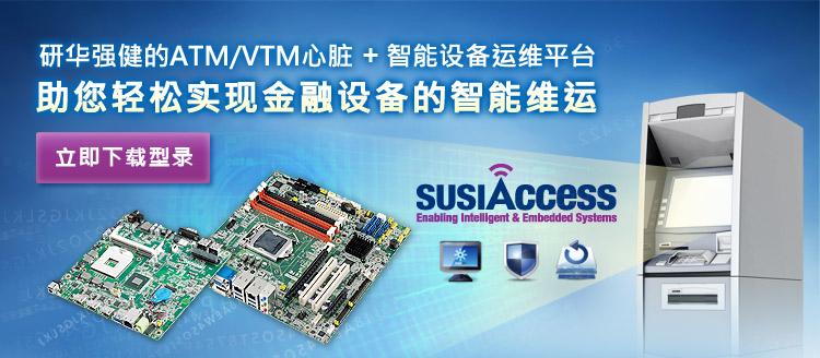 研华强健的ATM/VTM心脏+智慧安全管理软件,助您轻松实现金融设备的智能维运